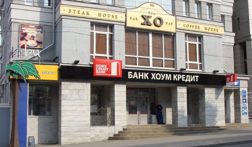 Банк без отказа с плохой кредитной историей екатеринбург