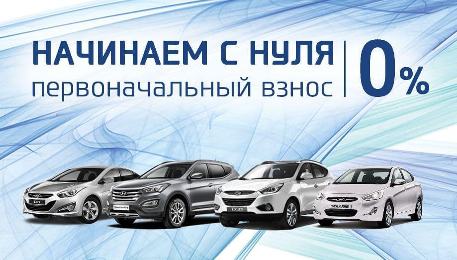 Купить подержанное авто в кредит в казани
