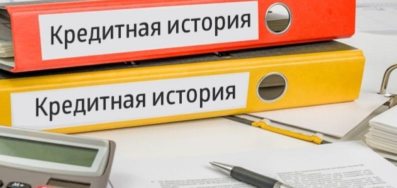 как удалить кредитную историю в казахстане