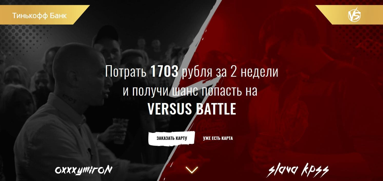 Тинькофф спонсор Versus Battle