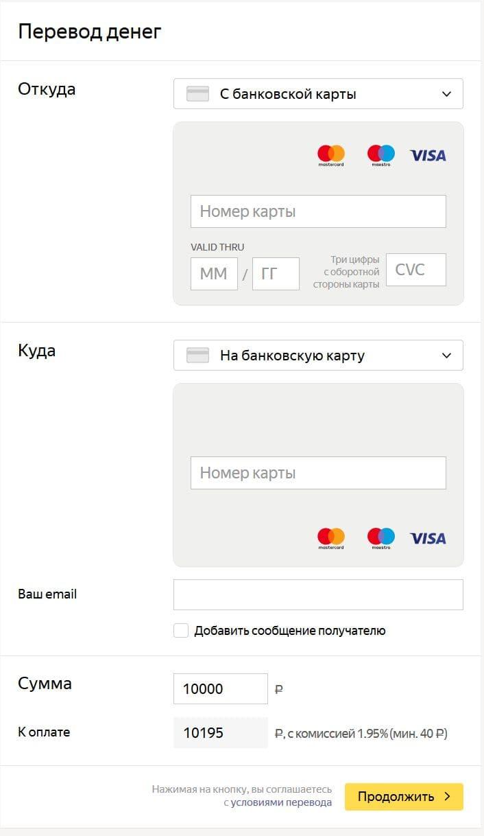 перевод с карты на яндекс деньги тинькофф банки калькулятор кредита рассчитать
