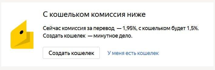 Комиссия за перевод с карты на карту через Яндакс.Деньги
